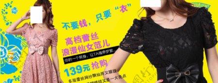 高档蕾丝气质女装宣传促销图图片