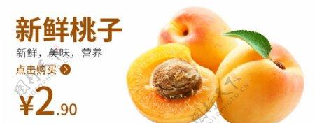 桃子桃子海报水果海报图片
