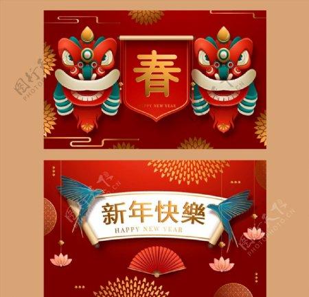 舞狮子和燕子贺卡图片
