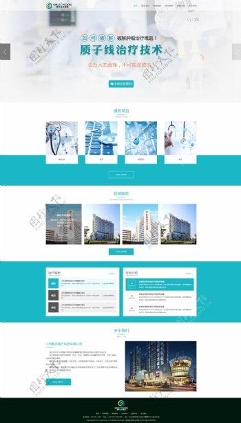 蓝色医疗网页首页主页图片