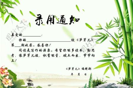 荷花竹子背景图片