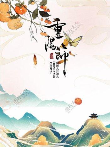 九月初九重阳节海报图片