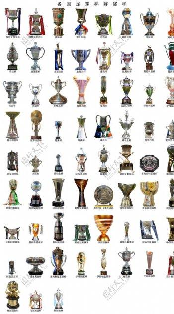 各国足球杯赛奖杯PSD分层素材图片