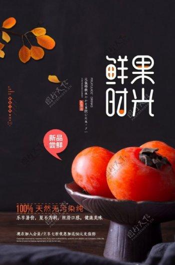 鲜果时光广告海报图片