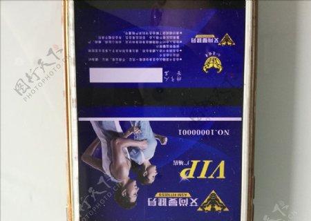 健身VIP卡图片