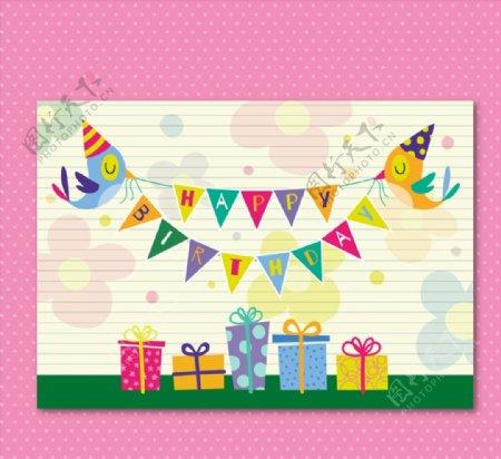 礼盒生日卡片图片