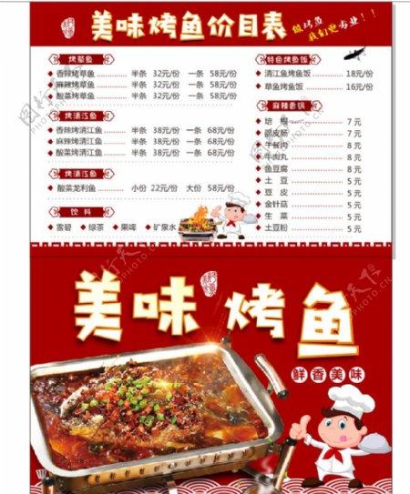烤鱼价目表正反面图片