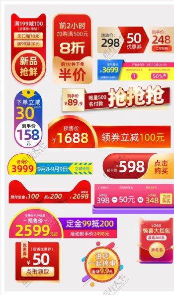 电商节日活动促销价格标签设计图片