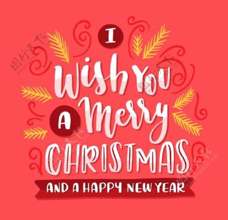 圣诞祝福艺术字图片