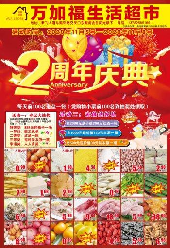 超市dm宣传单周年庆图片