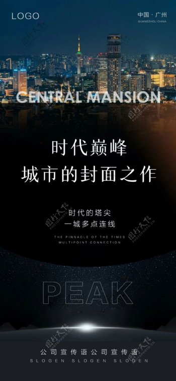 地产广告海报图片
