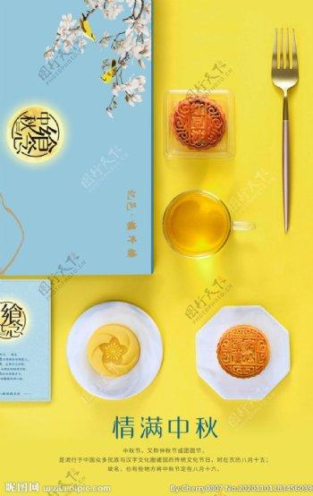 情满中秋月饼宣传海报图片