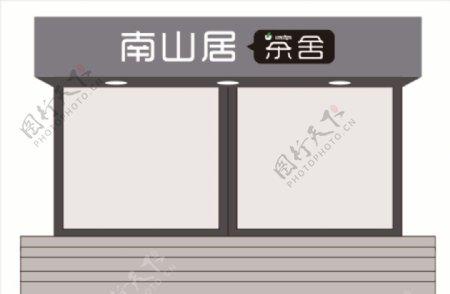 茶叶高会所高档门头广告设计图片