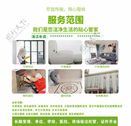 保洁公司海报广告图片
