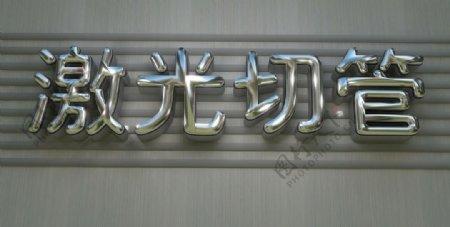 金属立体字激光切管图片