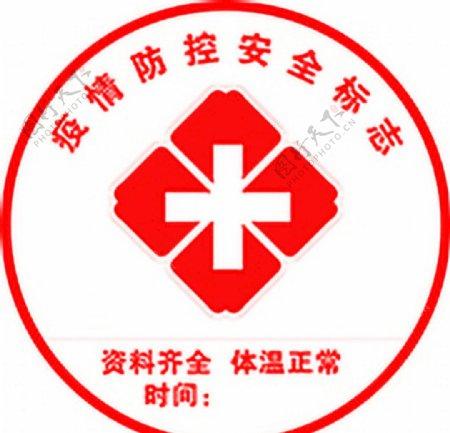 疫情防控安全标志图片