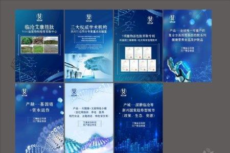 蓝色生物科技公司海报图片