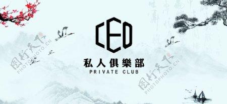 私人俱乐部背景水墨展板模板图片