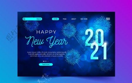 新年登录页模板图片