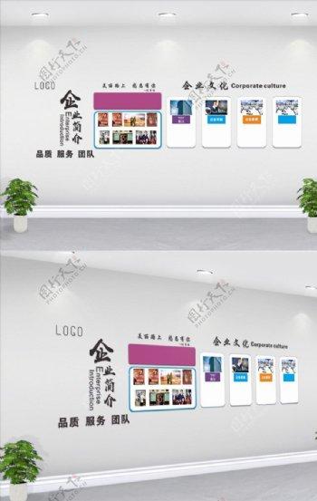 企业简介文化墙形象墙设计图片