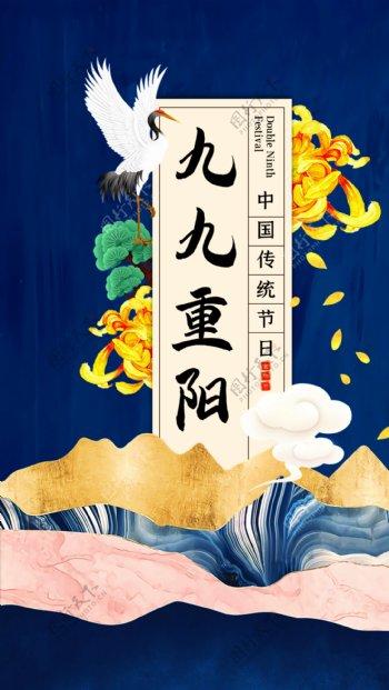 中国风九九重阳传统节日宣传海报图片