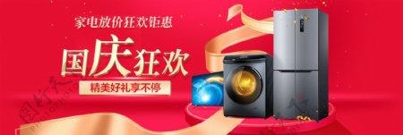 国庆节电器banner图片