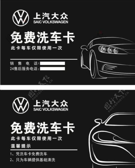 洗车VIP卡图片