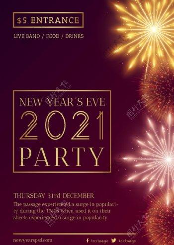 2021闪耀新年派对图片