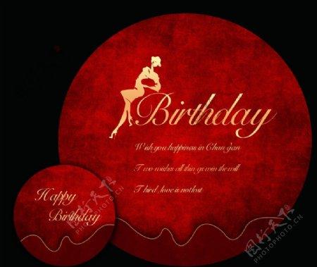 红色女人生日宴婚礼主题展板图片