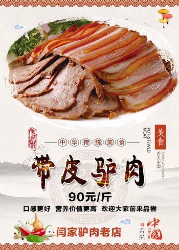 驴肉菜牌图片