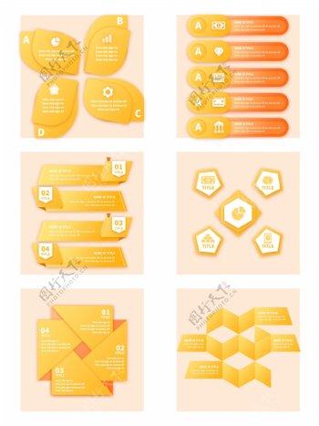 PPT图表元素图片