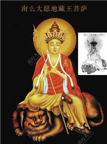 矢量地藏王菩萨图片