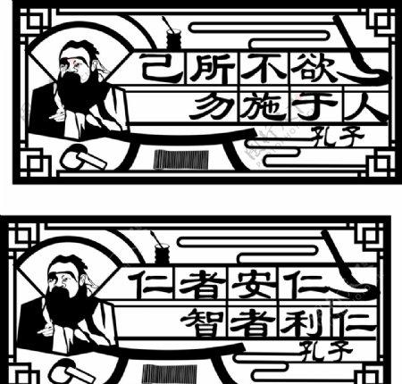 孔子名言屏风图片
