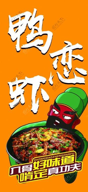 鸭恋虾海报图片