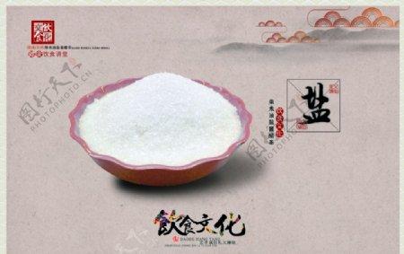 饮食文化之盐图片