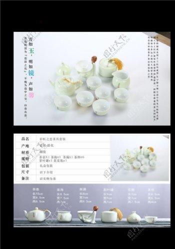 彩虹之恋茶具折页卡片图片
