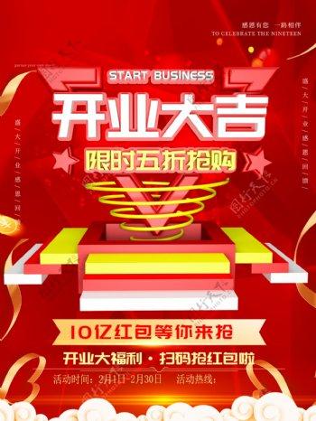 商场开业大吉红色背景海报模板图片