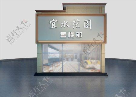 售楼部3D设计素材图片