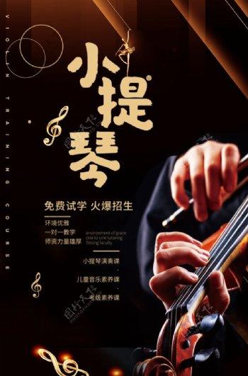 小提琴学习培训海报图片