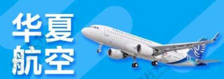 小程序轮播图APP航空图片