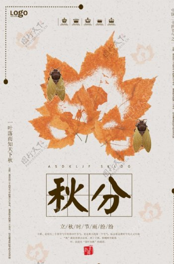 秋分节气海报图片