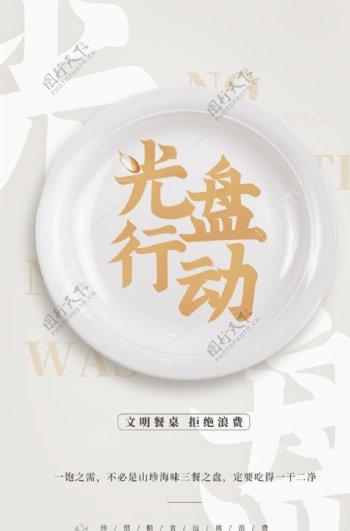 文明用餐公约图片