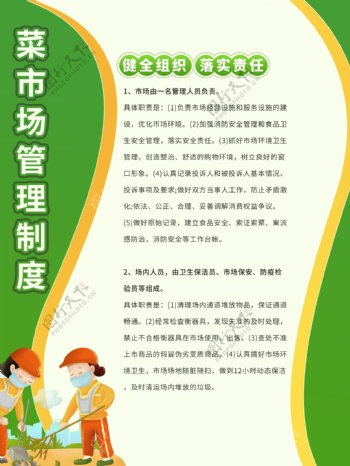 绿色菜市场管理制度图片