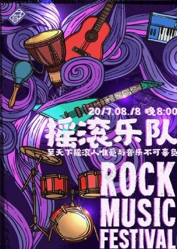 摇滚乐队海报图片