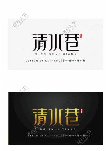 商务黑金清水巷字体设计图片