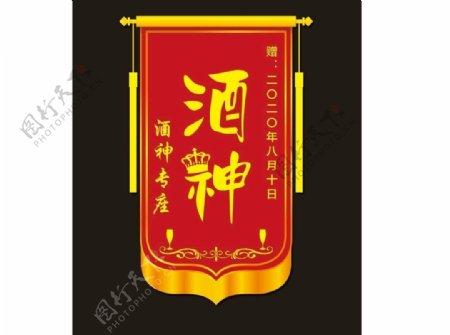 锦旗酒图片