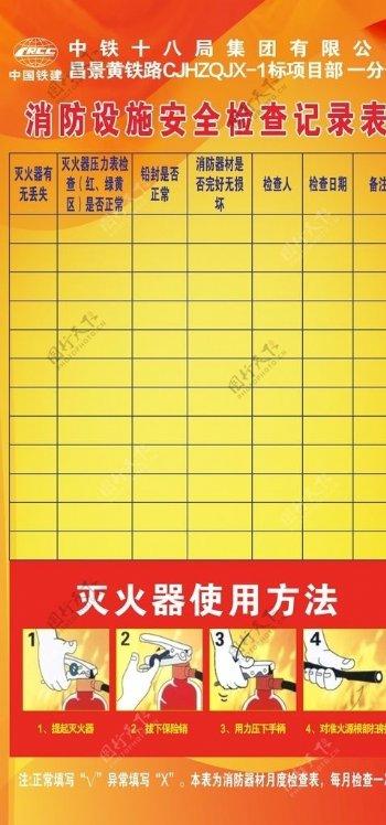 消防设施安全检查记录表图片