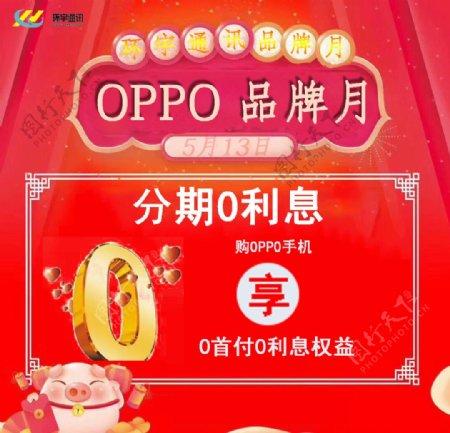 OPPO品牌月图片