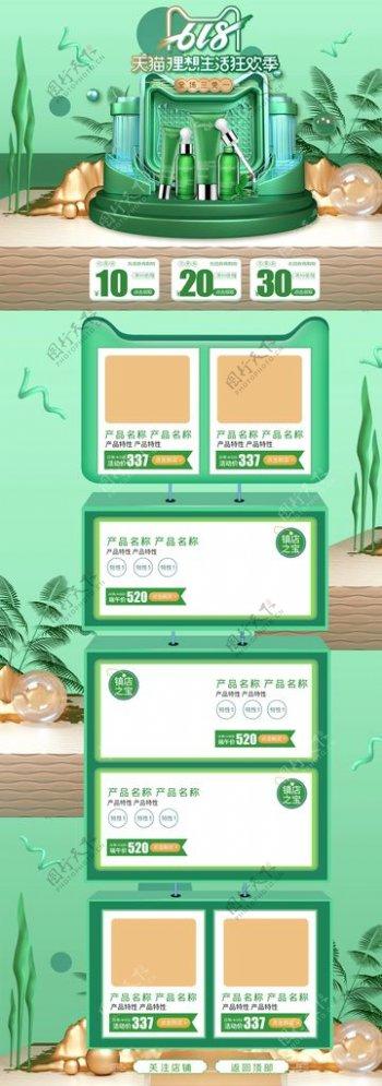 淘宝绿色促销活动页面设计图片