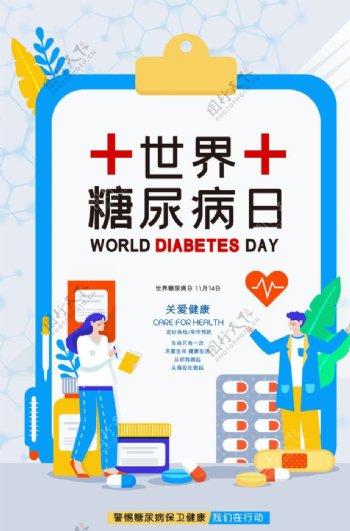 糖尿病日图片
